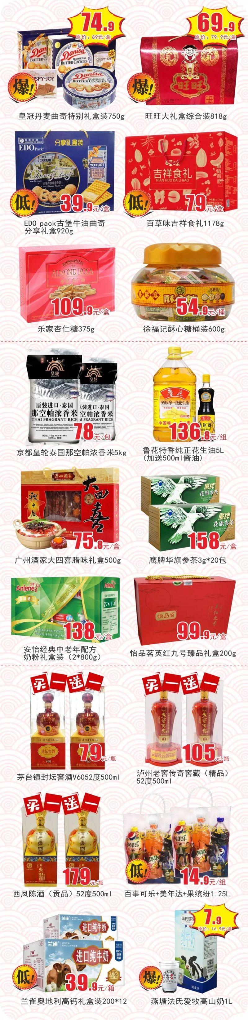 西亚兴安生活超市 | 庆元旦迎新年