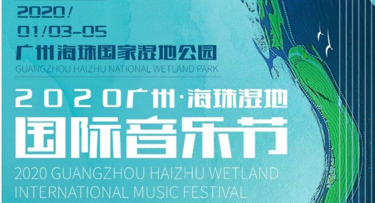2020广州海珠湿地国际音乐节时间、地点一览