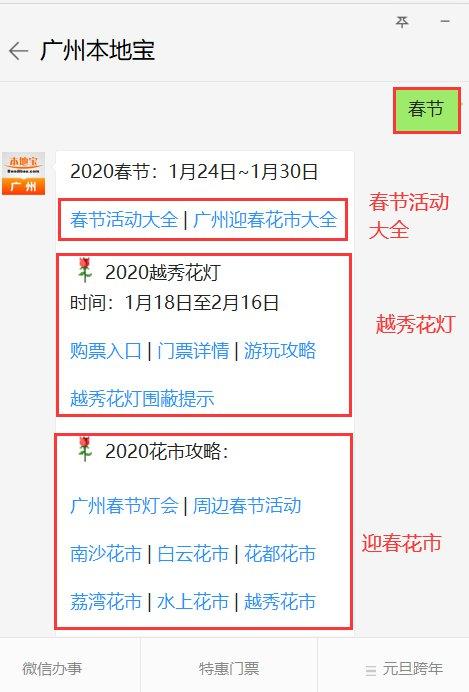 2020广州越秀花灯门票在哪里买?附购票入口