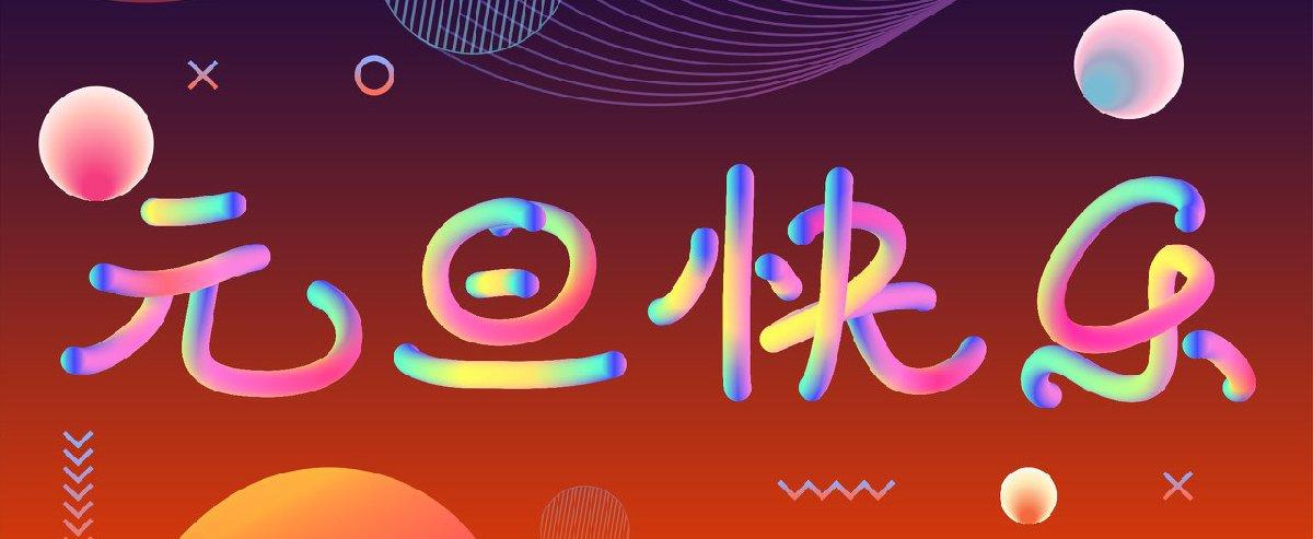 2021深圳元旦活动盘点