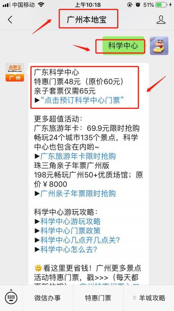 广州2019世界上最大的恐龙国际巡回展(时间+地点+门票)