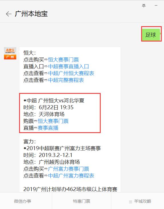 2019中超广州恒大vs河北华夏幸福(门票 直播入口)