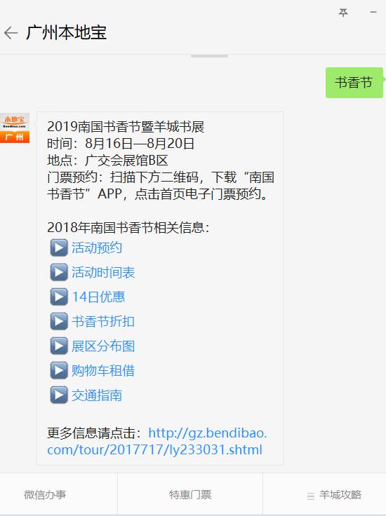 2019广州南国书香节暨羊城书展全攻略