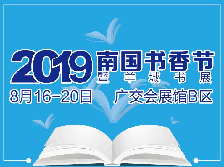 2019广州七夕情人节活动汇总(葡京国际娱乐)