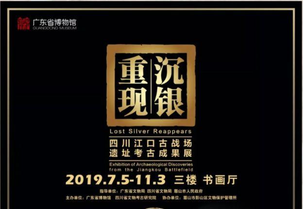 2019广东省博物馆有什么看?广东省博物馆8月展览汇总