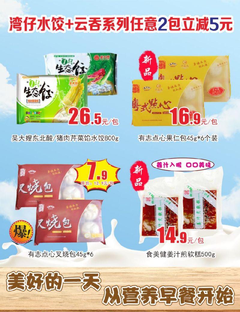 西亚兴安生活超市 | 暑期大放价(7.19-9.27)