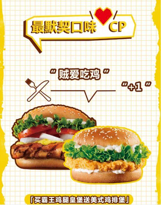 汉堡王 | 七夕买一送一福利(8.7)