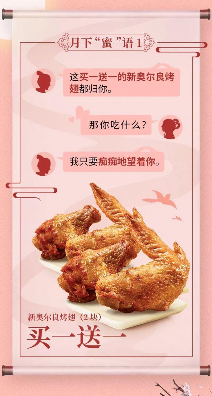 肯德基 | 七夕会员专享买一送一(8.4-8.7)