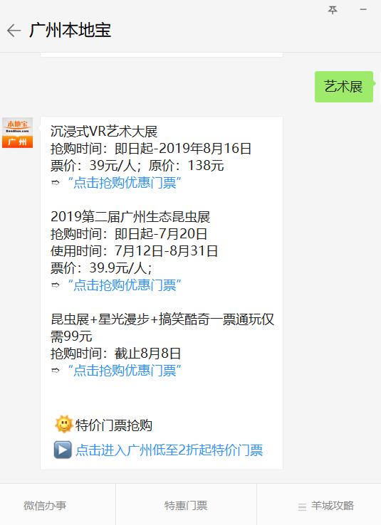 39元抢购广州沉浸式VR艺术大展 抖音超火镜面世界!