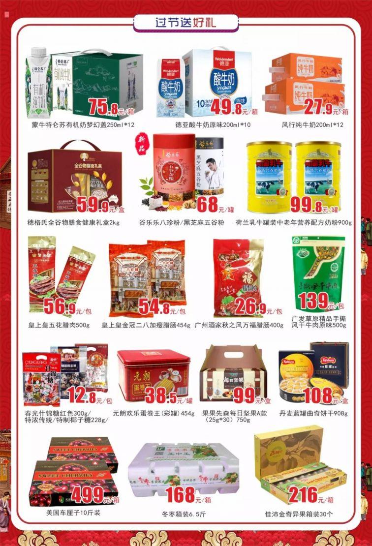 西亚兴安生活超市 | 中秋送好礼(8.12-8.21)