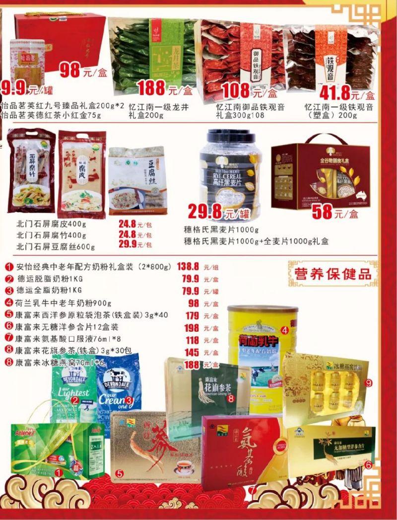 西亚兴安生活超市 | 中秋团购优惠活动(8.10-9.10)