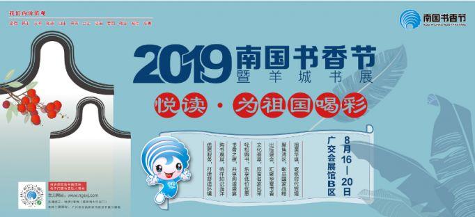 2019广州南国书香节正在进行中!门票免费领