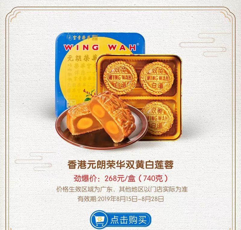 沃尔玛 | 热销月饼满100减20!(8.10-9.13)