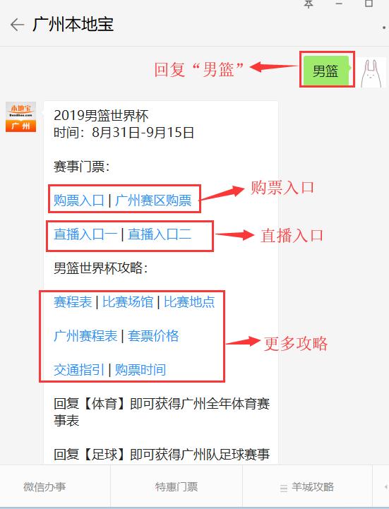 2019男篮世界杯广州赛区门票多少钱
