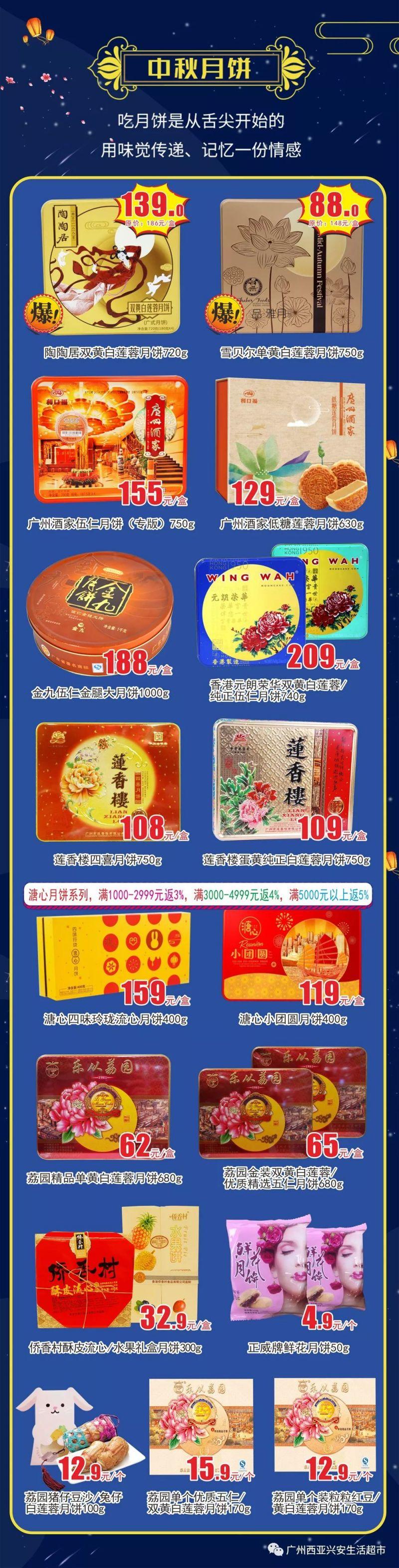 西亚兴安生活超市 | 中秋团圆送好礼(8.24-9.3)
