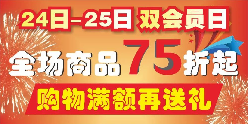 百姓大药房 | 双会员日全场75折(8.24-8.25)