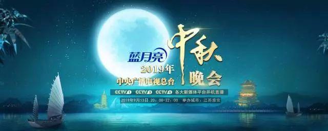 2019央视中秋晚会观看攻略(嘉宾 节目单 直播入口)