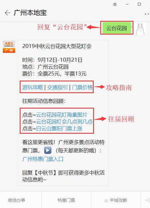 广州2019云台花园中秋国庆灯展全攻略(时间 门票 精彩看点)