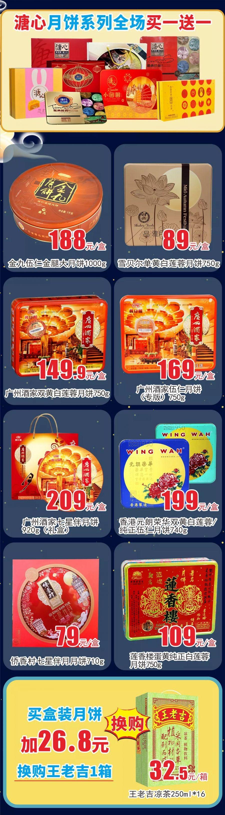 西亚兴安生活超市 | 中秋送好礼(9.5-9.12)