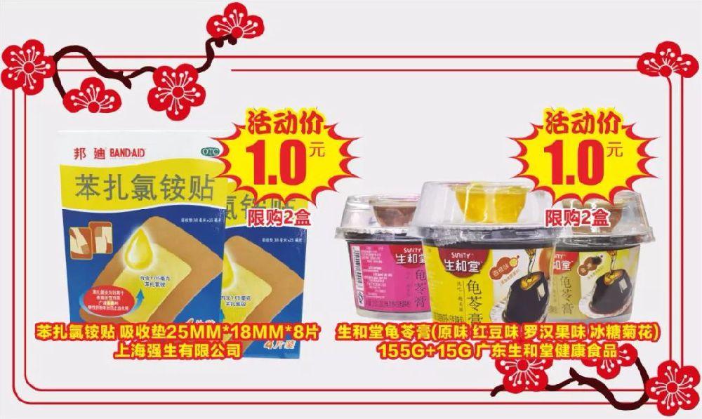 老百姓大药房   中秋特价享不停(9.5-9.10)