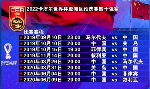 世预赛中国对阵马尔代夫比赛直播在哪看?附直播入口