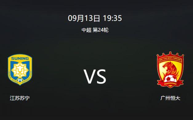2019中超江苏苏宁vs广州恒大比赛什么时候开始