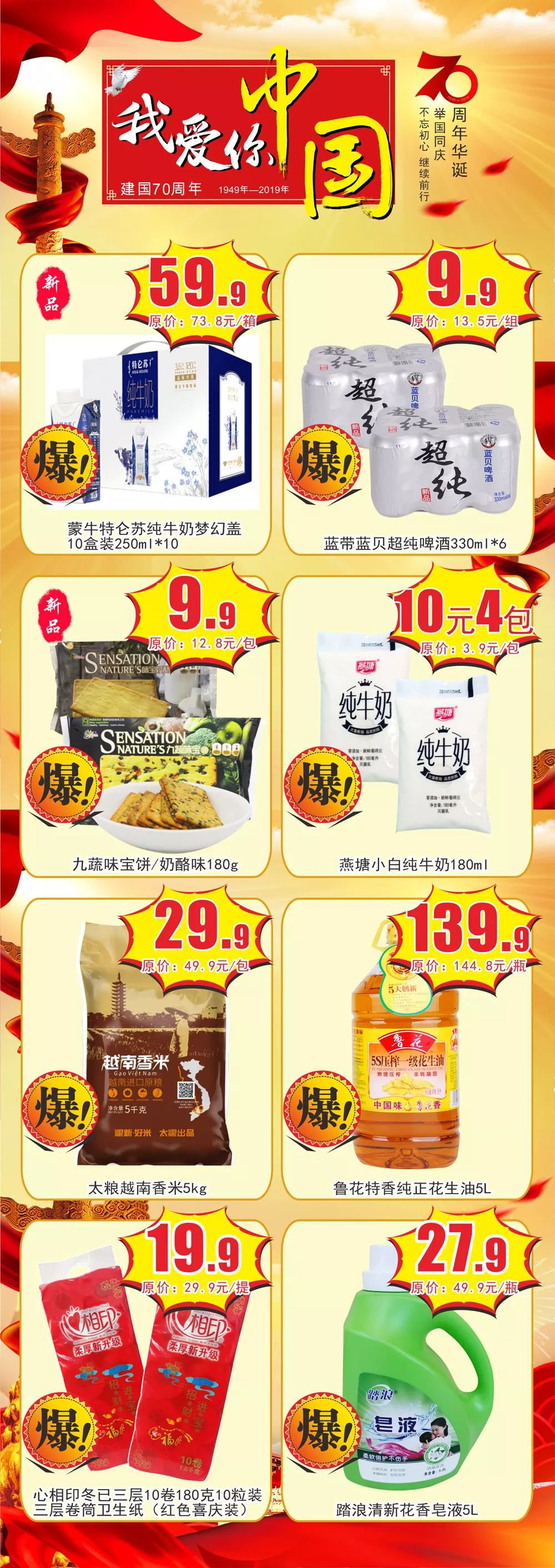 西亚兴安生活超市   国庆献礼优惠(9.28-10.7)