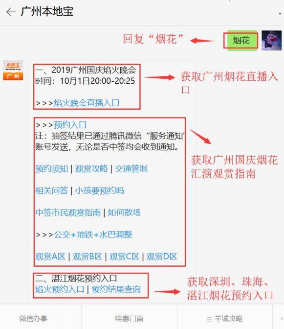 2019年国庆节广州有烟花表演吗?