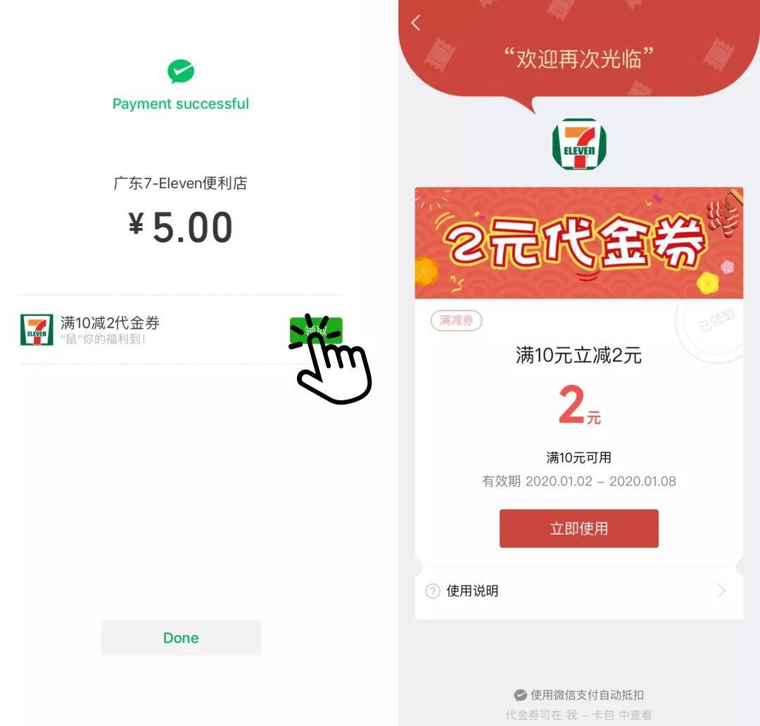 7ELeven | 202专属好礼 广州地铁店面包7折