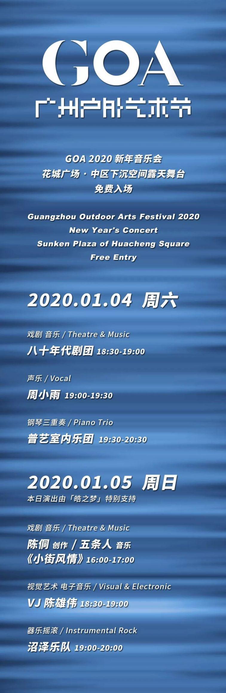 2020广州GOA户外艺术节(时间+地点+节目单)