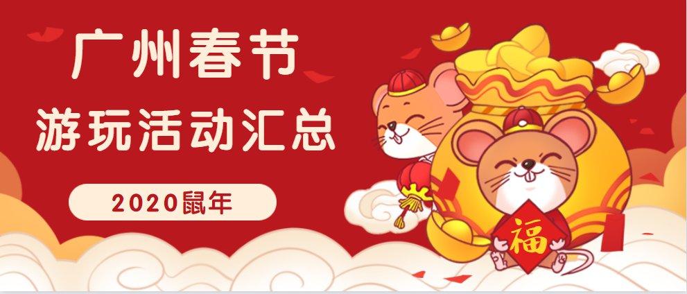 2020鼠年广州春节游玩活动汇总