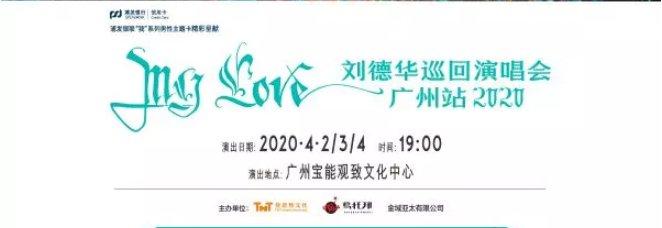 2020刘德华广州演唱会(时间+地点+购票入口)