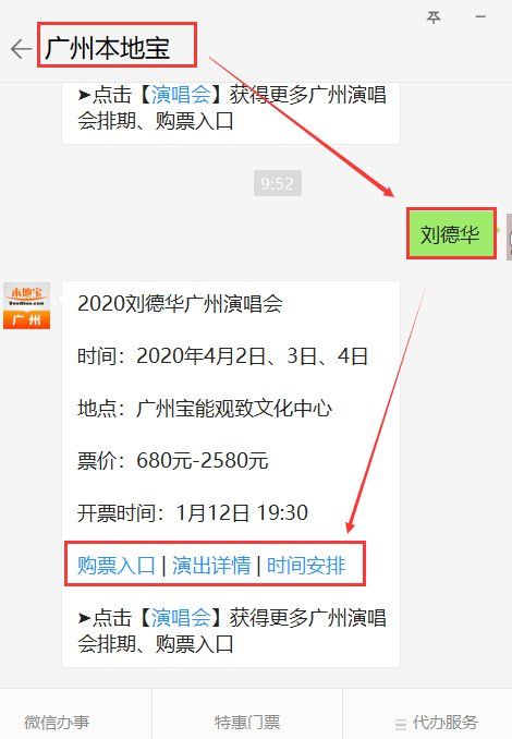 2020刘德华演唱会门票什么时候开始预订?