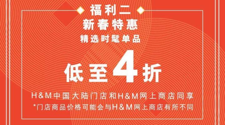 中华广场 | 新春特惠 福利全员到齐