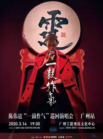 2020陈伟霆广州演唱会门票价格