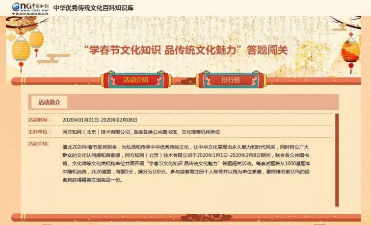 2020广州图书馆春节大闯关活动一览