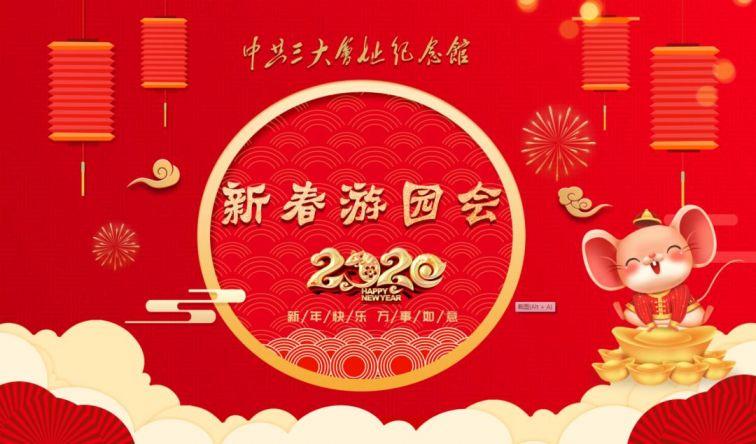 2020中共三大会址纪念馆新春游园会(时间 地点 活动)
