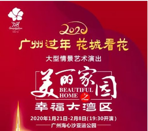2020春节广州海心沙《美丽家园》光影演出精彩看点