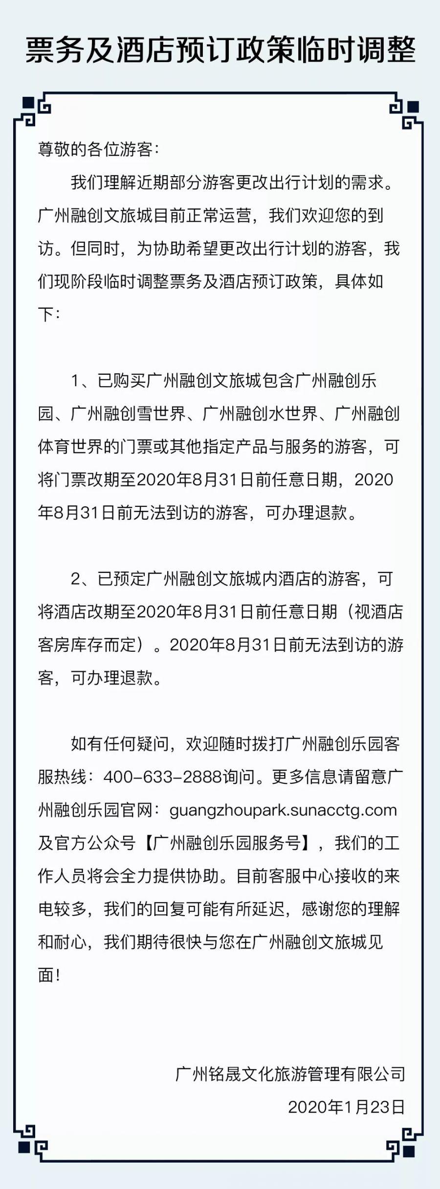 广州融创文旅城门票可改期或退款