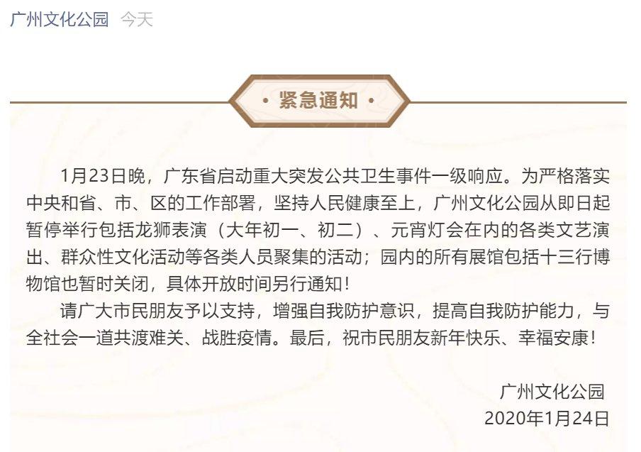 为防控疫情 广州2020春节期间暂停活动和闭园景点汇总