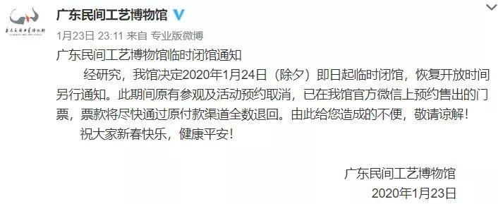 为防控疫情 广州2020春节暂停活动和闭园景点汇总(持续更新)