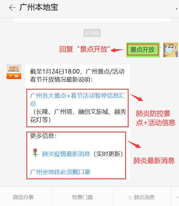 2020年1月24日起广州长隆五大乐园暂停开放