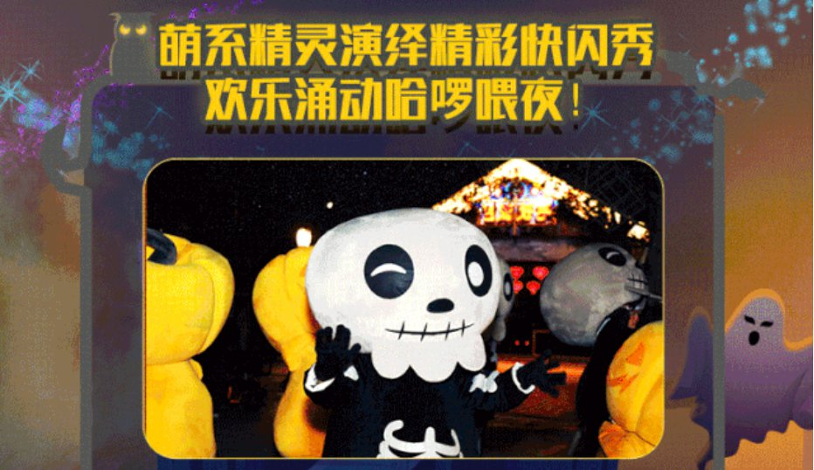 2018广州万圣节活动大全