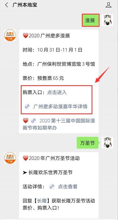 2020广州麽多漫展需要穗康码吗?