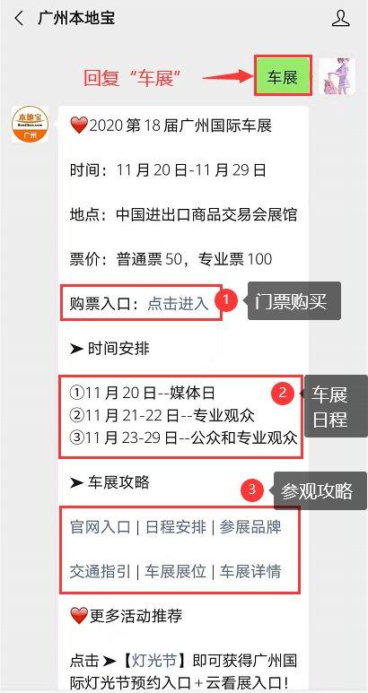 2020广州国际车展什么时候结束?