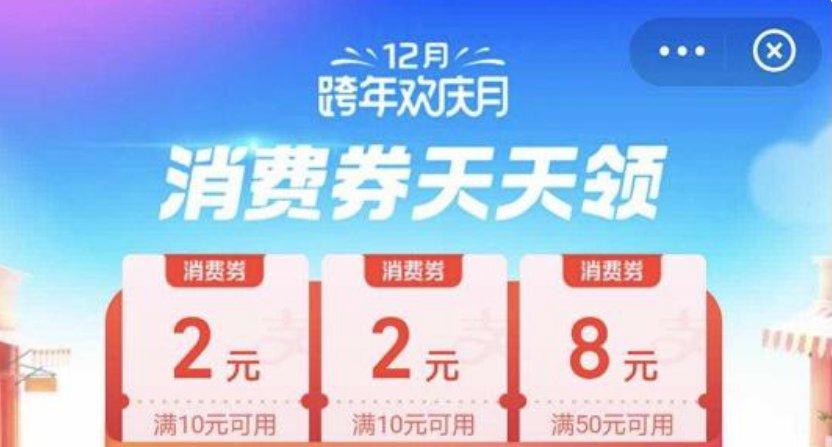 2020广州双十二百亿消费券领取时间+领取方式