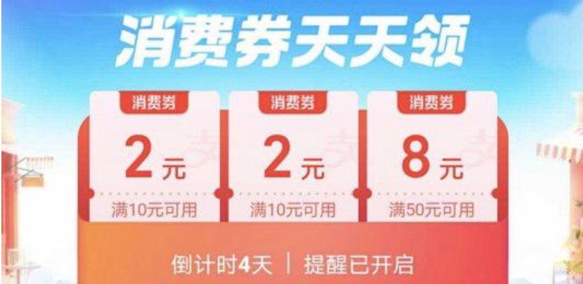 支付宝2020双十二广州消费券什么时候发放?