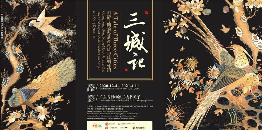 2021年4月广东省博物馆有什么展览?