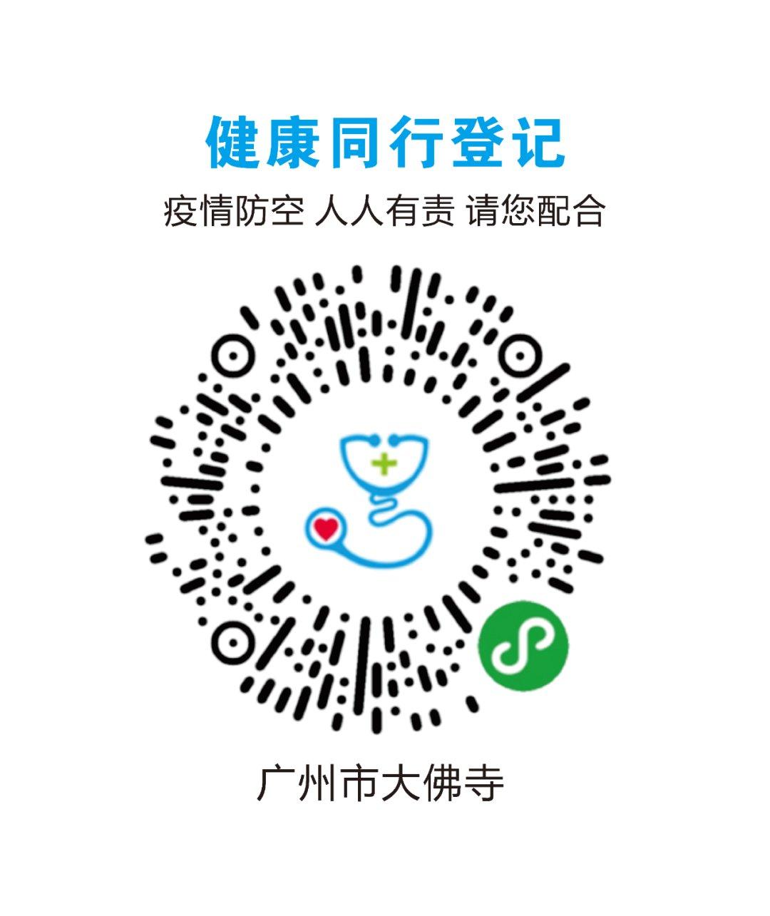 2021广州大佛寺春节入寺须知(附预约入口)