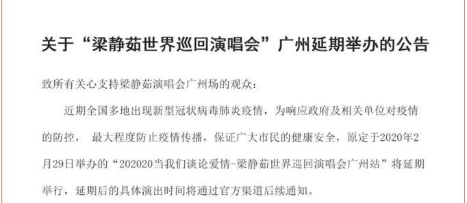 2020梁静茹世界巡回演唱会广州站延期举办